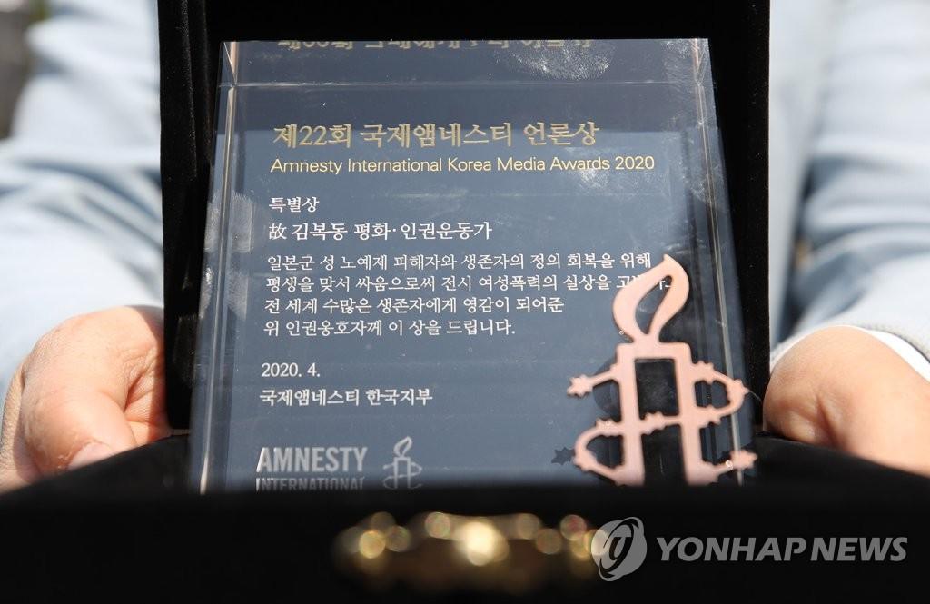 韩慰安妇受害者获颁国际特赦组织特别奖