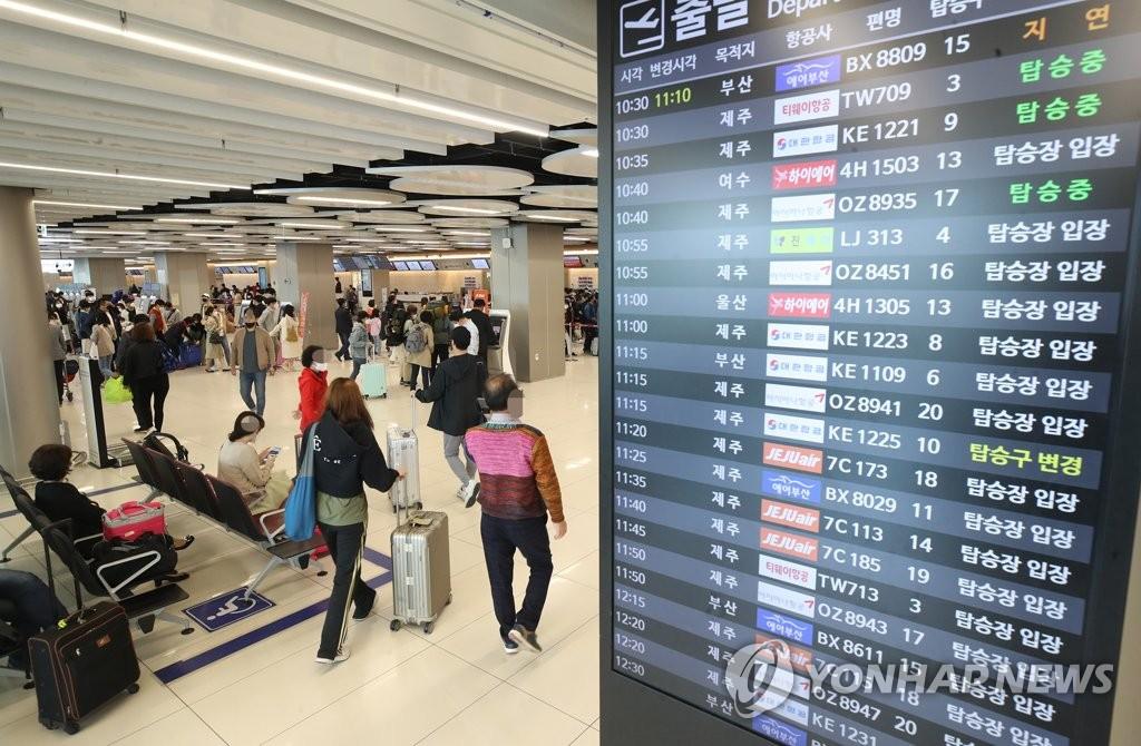 资料图片:今年4月,金浦国际机场人群熙攘。 韩联社