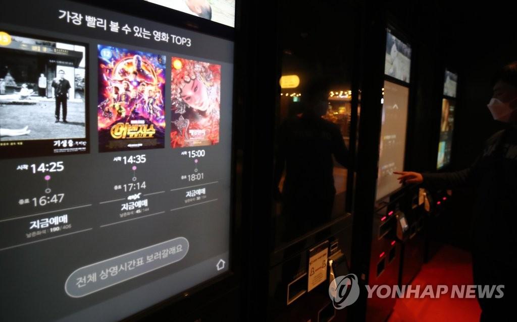 资料图片:首尔一家影院的无人售票机贴抗菌膜防疫。 韩联社
