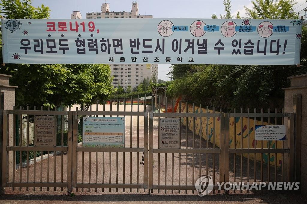 资料图片:首尔市一小学大门 韩联社
