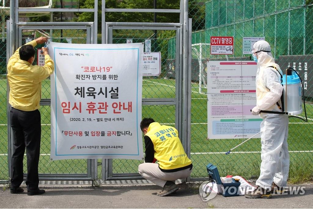 韩国今起转入生活防疫期