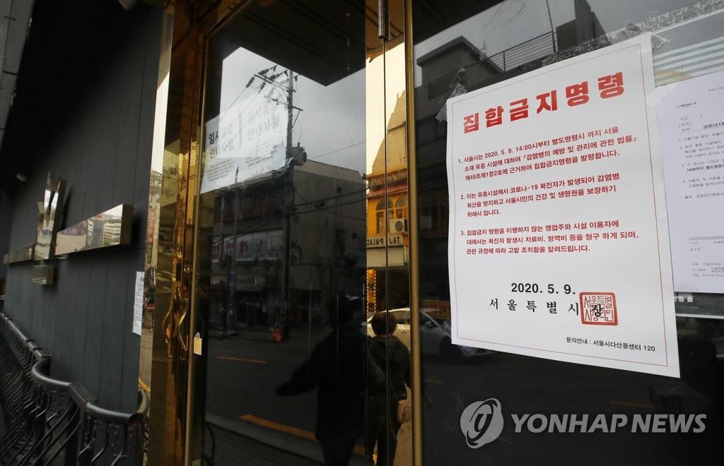 """资料图片:5月10日,位于首尔市龙山区梨泰院的一夜店入口贴出""""禁止聚集命令""""的告示。 韩联社"""