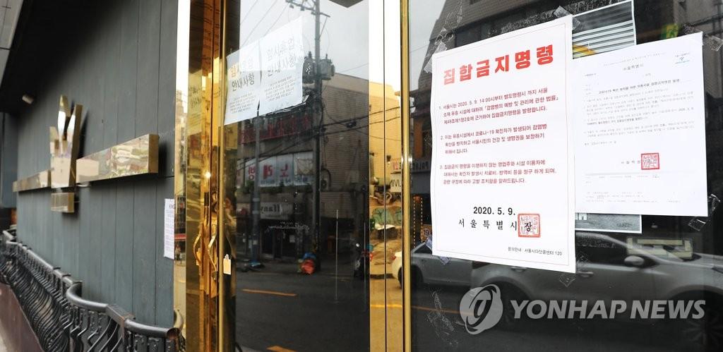 """资料图片:梨泰院一家娱乐场所张贴出政府下达的""""建议暂停营业行政命令""""。 韩联社"""