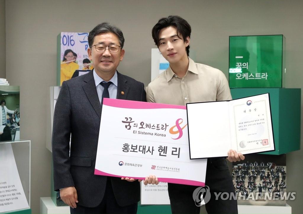 歌手Henry出任韩国交响乐教育项目宣传大使