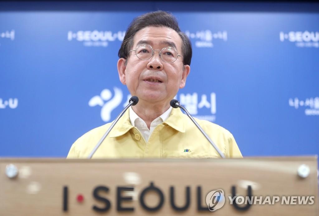 5月11日,首尔市长朴元淳举行记者会。 韩联社