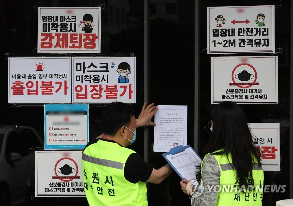 韩国多地对娱乐场所下达聚集禁令