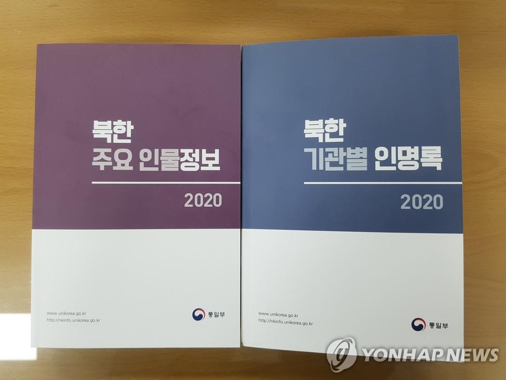 图为统一部发行的《2020朝鲜主要人物信息》(左)和《2020朝鲜各机关人名录》。 韩联社