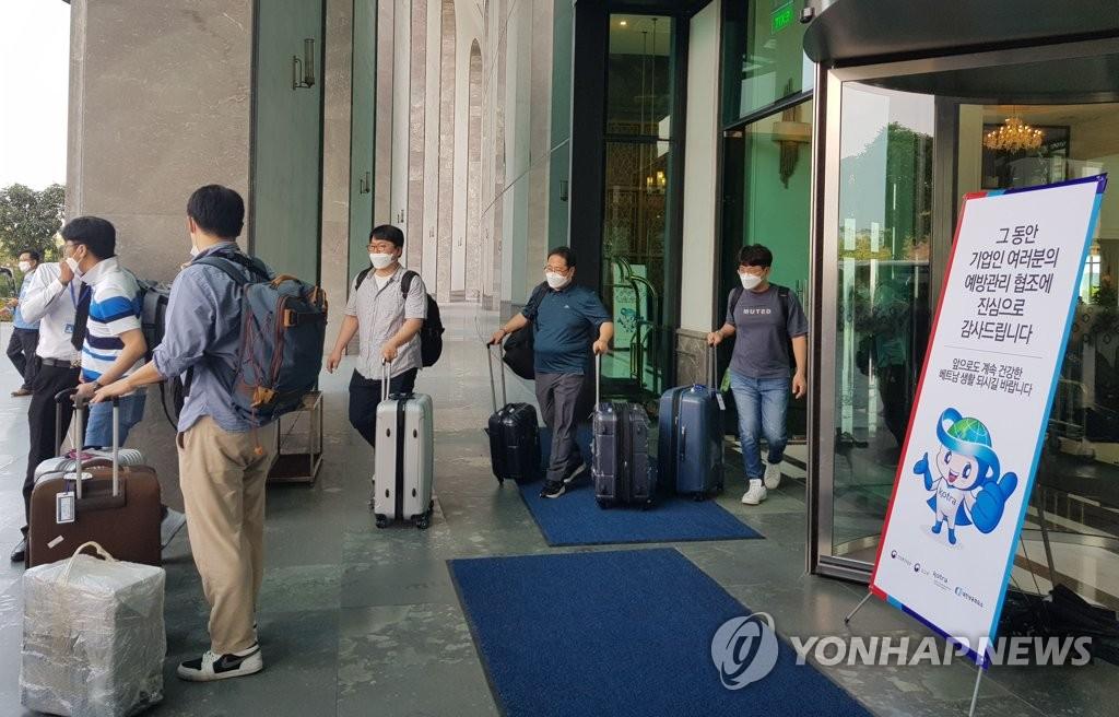 资料图片:5月13日,在越南广宁省一酒店,韩企工作人员结束14天的隔离后离开。 韩联社/韩国驻越南大使馆供图(图片严禁转载复制)