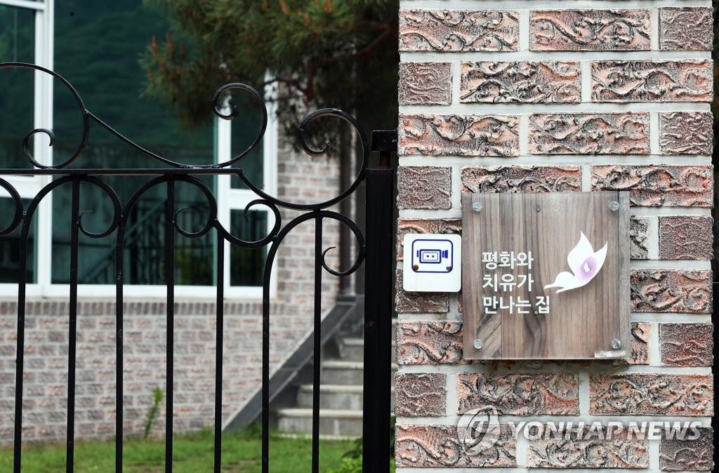 韩慰安妇团体就受害者设施运营不善道歉