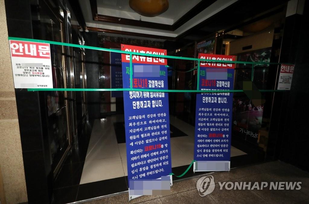 资料图片:梨泰院疫情波及的一家夜店 韩联社