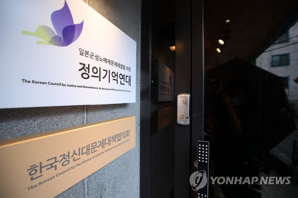 5月19日上午,在首尔市麻浦区,正义记忆连带办公室大门紧锁。
