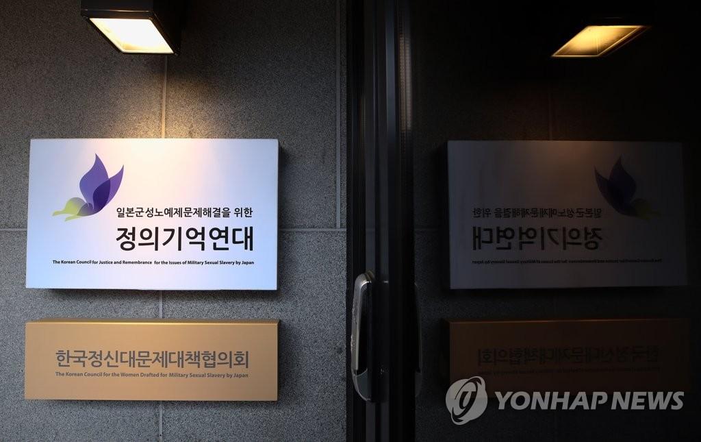 韩外交部:正根据规定了解慰安妇团体做假账疑惑