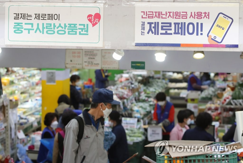 调查:韩国全民灾害补助近半用于外餐和买菜