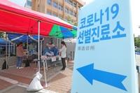 详讯:韩国新增16例新冠确诊病例 累计11206例