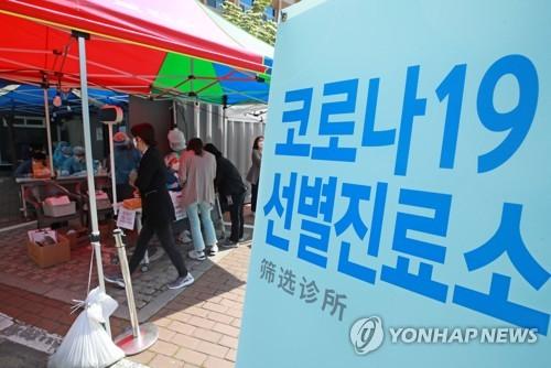 详讯:韩国新增25例新冠确诊病例 累计11190例