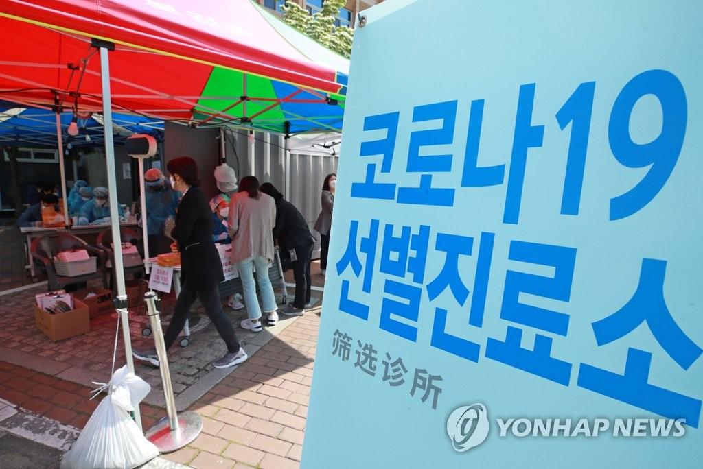 资料图片:位于首尔市永登浦区的筛查诊所 韩联社
