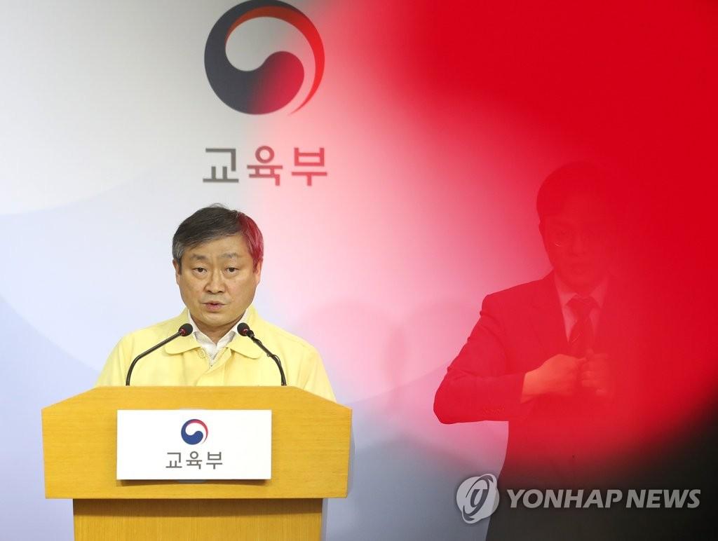 韩高三线下复课首日95.2%出勤