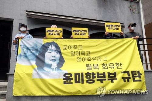 敦促候任议员尹美香辞任