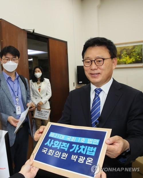 韩国第21届国会接收第一号议案