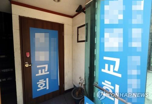 韩国首都圈小型教会相关新冠病例增至55例