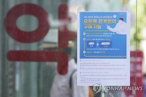 韩取消买口罩尾号制