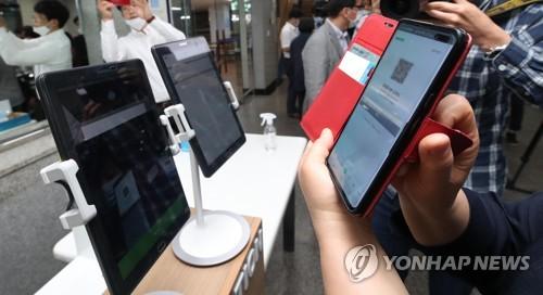 韩国完善电子出入登记系统抓紧抓实疫情防控