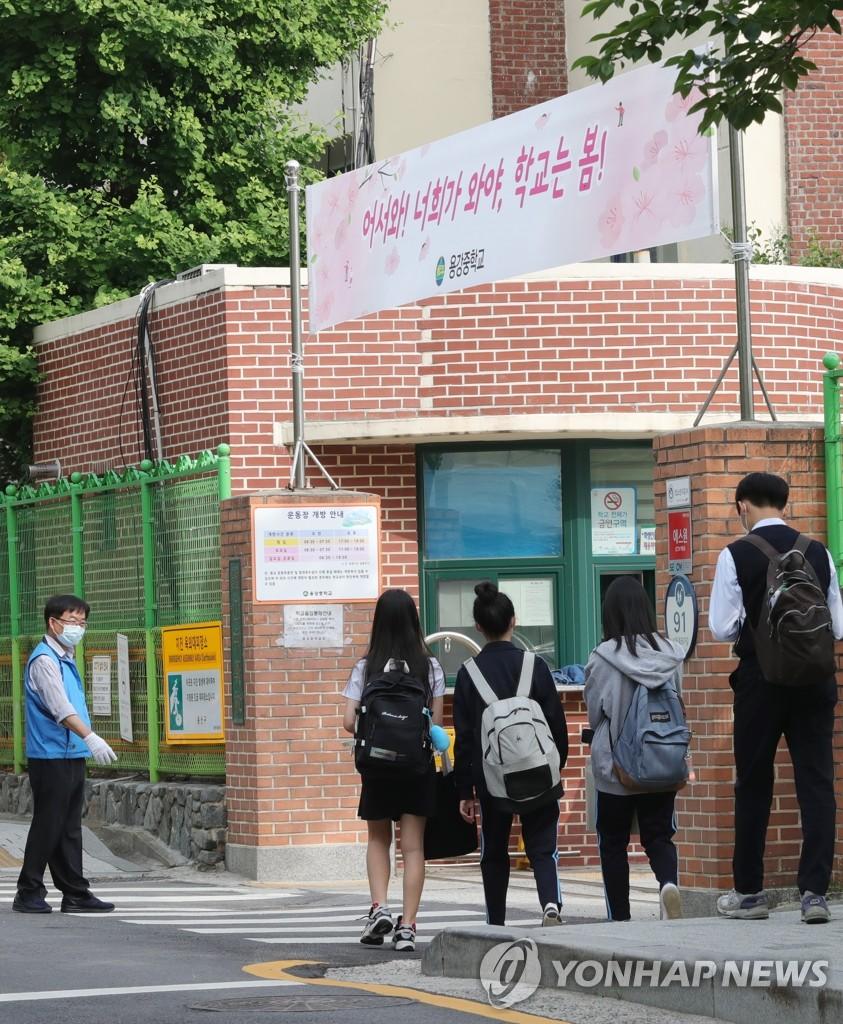 韩国中小学第三批学生返校