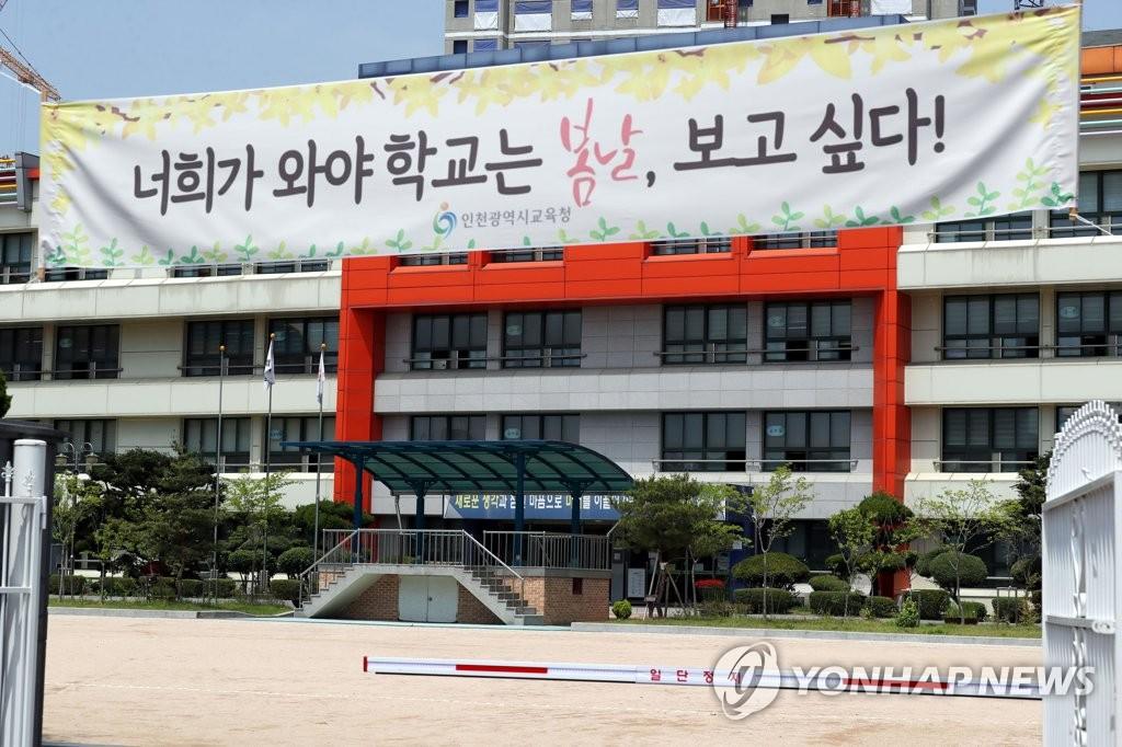 韩国511所学校推迟复课 99%集中在首都圈