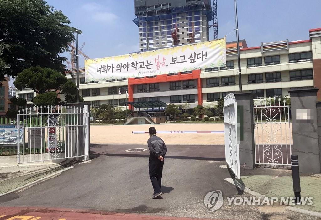 图为仁川市富平区一所小学,摄于6月3日,该校因担忧疫情扩散而推迟返校时间至10日。 韩联社