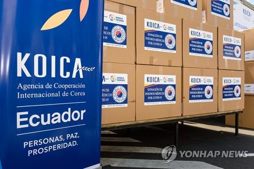 韩国国际合作机构助力厄瓜多尔抗疫