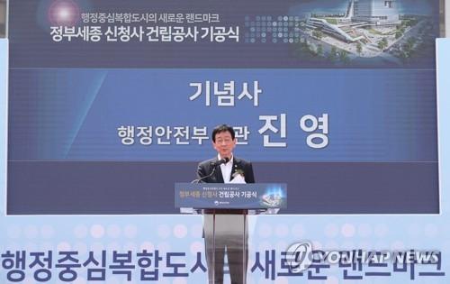 韩政府新办公大楼开工典礼