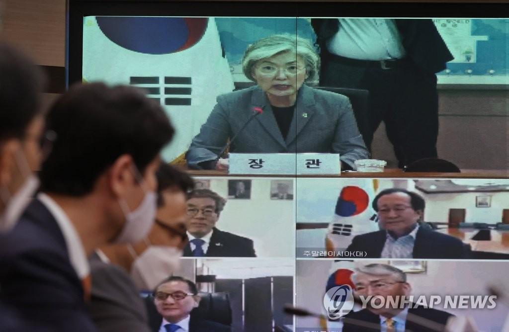 资料图片:6月3日,外交部长官康京和同韩国驻东盟外交机构代表举行视频会议。韩联社