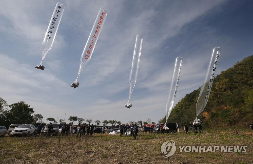 韩政府研究对朝散发传单团体是否违反涉海空法律