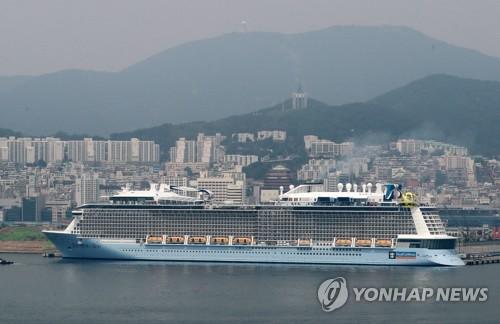 """""""海洋光谱""""号邮轮停靠釜山港"""