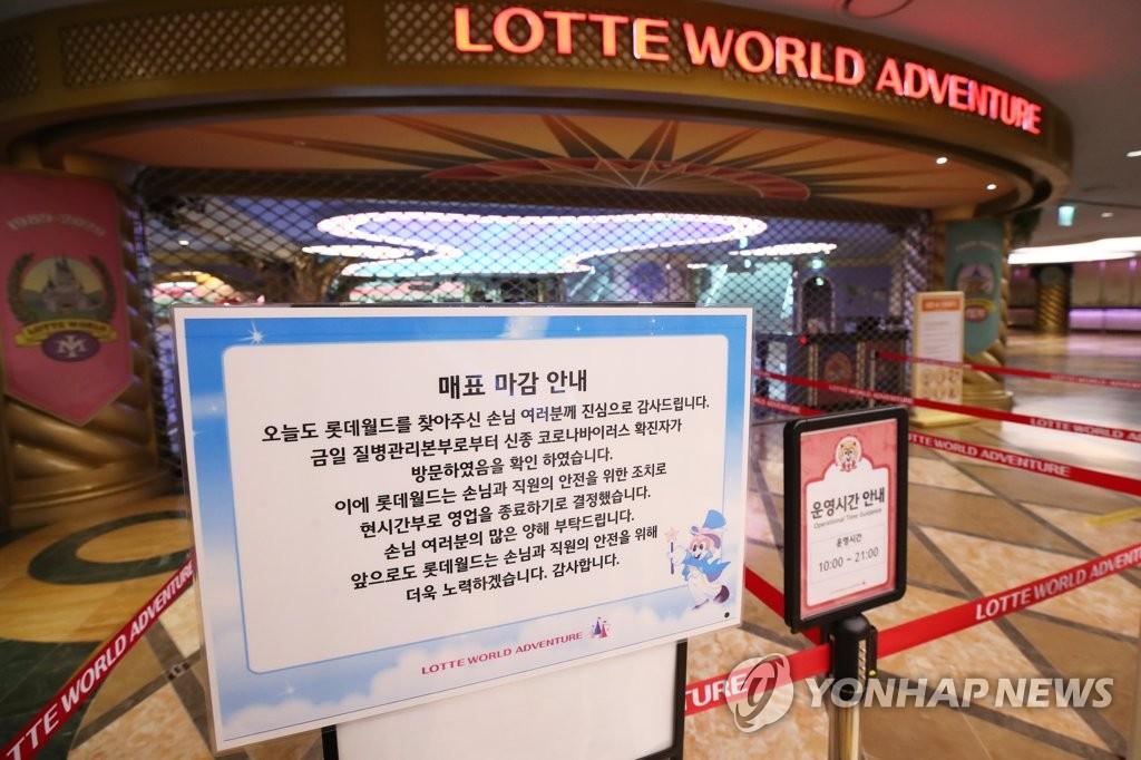资料图片:乐天世界游乐园 韩联社