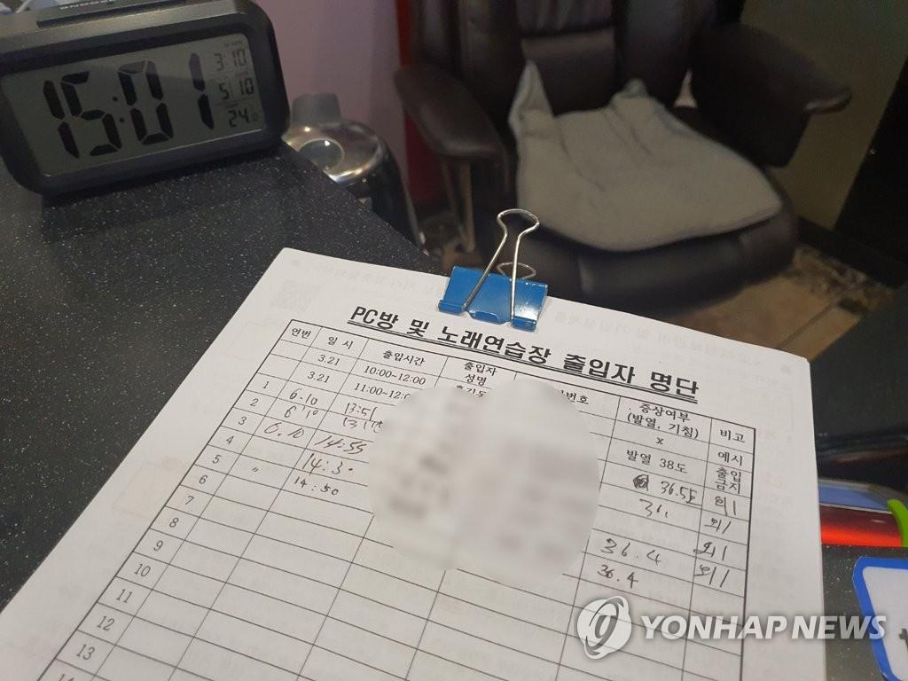韩国拟加强保护涉疫个人信息