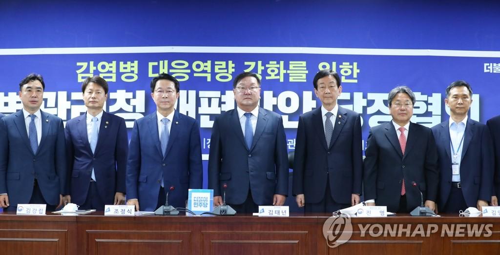 韩国党政青敲定疾控部门升格方案