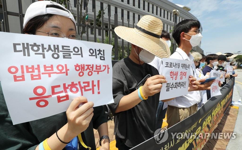 韩教育部:退学费属于高校与学生间问题