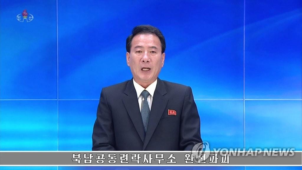 简讯:朝鲜称将在金刚山和开城工业区部署兵力