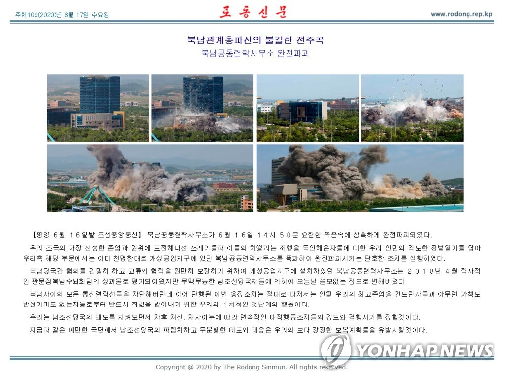 朝媒发布韩朝联办被爆破照