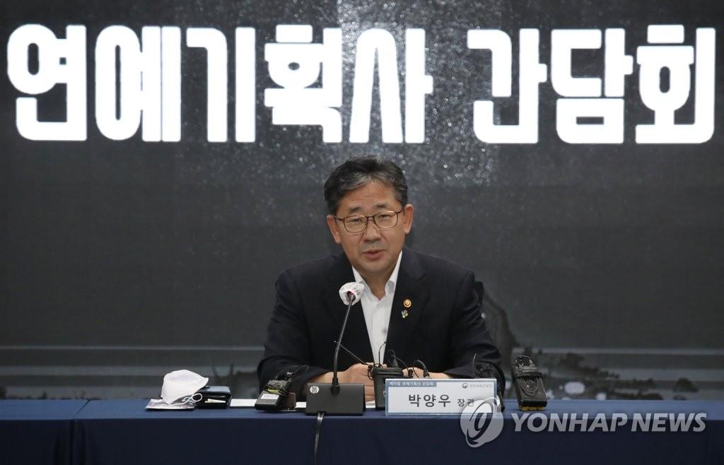 韩文体部长与演艺音乐界座谈强调线上发力