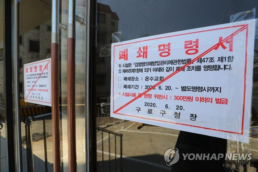 首尔市长提出重返社交距离严守期条件