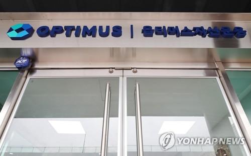 韩基金管理商OPTIMUS被曝诈骗巨额投资款