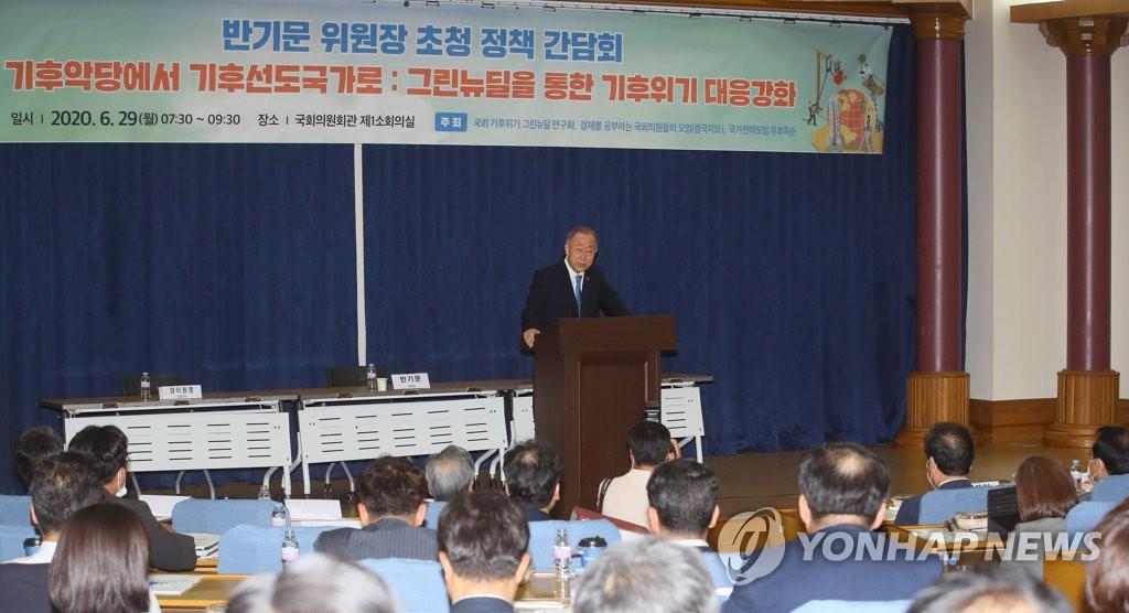 """6月29日,在国会议员会馆,治霾国家气候环境会议主席潘基文在""""通过绿色新政应对气候危机""""政策座谈会上发表讲话。 韩联社"""