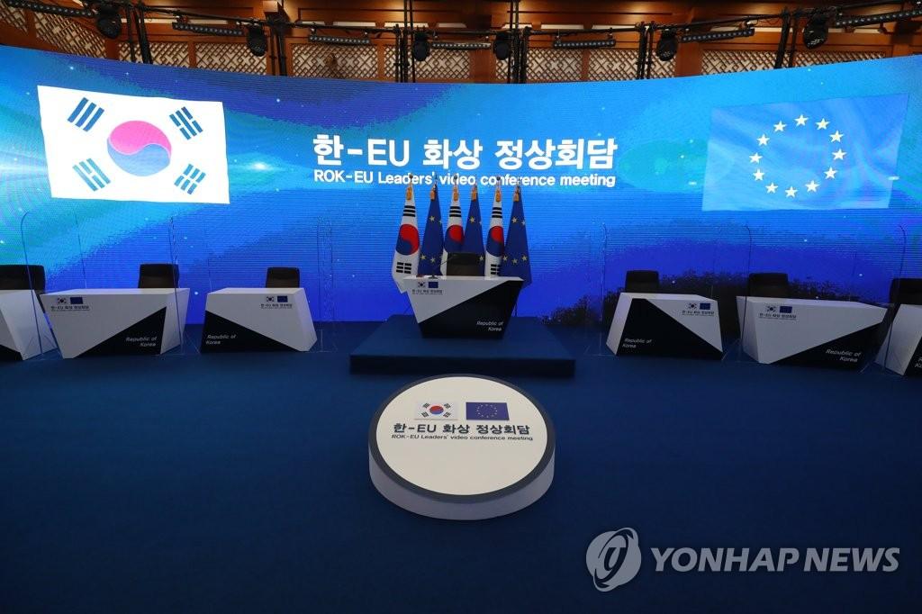韩欧领导人视频会场