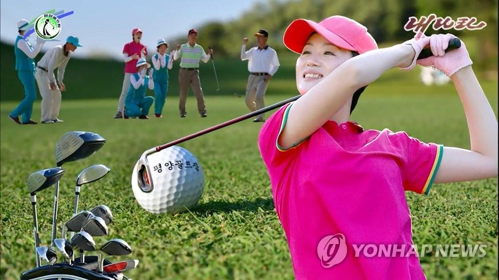 朝媒宣传平壤高尔夫球场