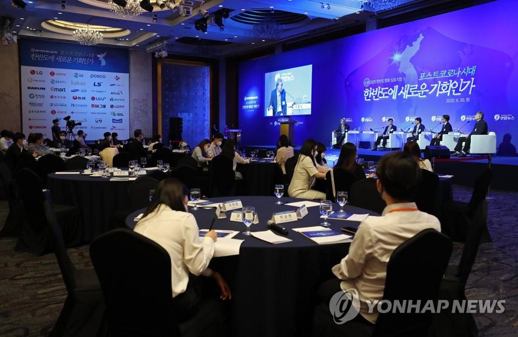 资料图片:2020韩半岛和平研讨会现场照 韩联社