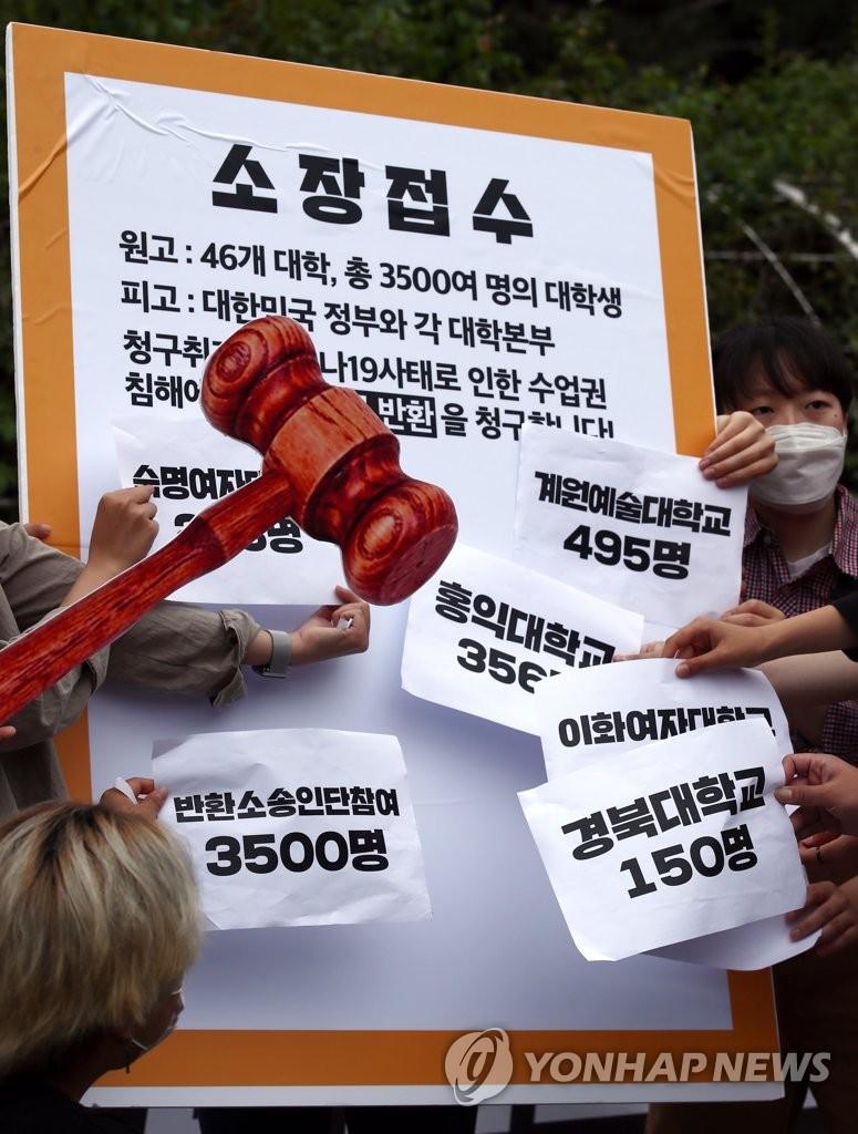 韩大学生要求校方退学费