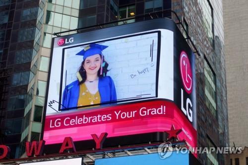 LG大屏为毕业生送祝福