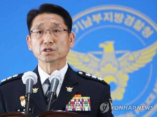 韩国华城连环杀人案结案 23起奸杀案终被侦破